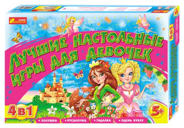 Купить Семейная настольная игра Ranok Creative Лучшие настольные игры для девочек 12120002Р, Ранок, Семейные настольные игры