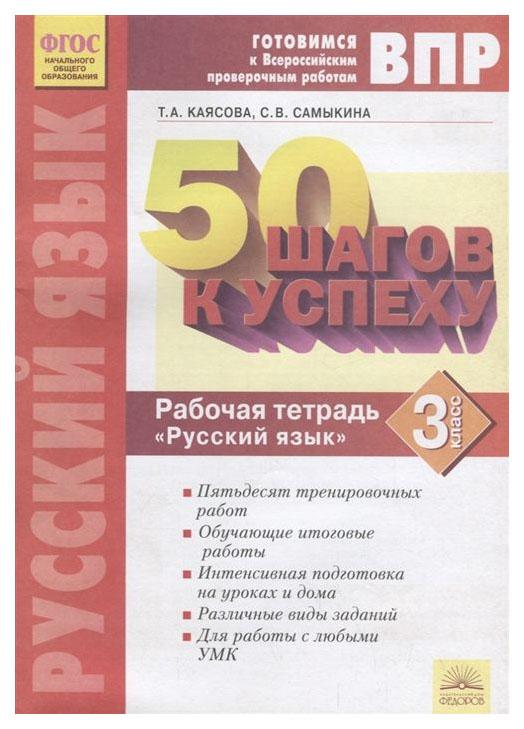 Шагов к Успеху, Готовимся к Всероссийским проверочным Работам, Русский Язык, 3 кл, Р т