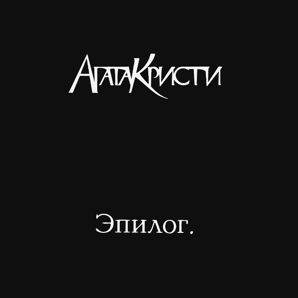 Виниловая пластинка Агата Кристи Эпилог (LP)