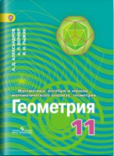 Алгебра и начала Математического Анализа. Геометрия. Геометрия. 11 класс. Учебник.
