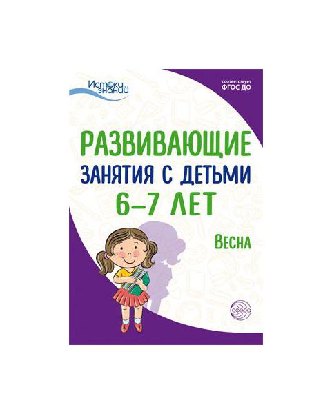 Алиева, Развивающие Занятия С Детьми 6-7 лет, Iii квартал, Весна (Фгос)