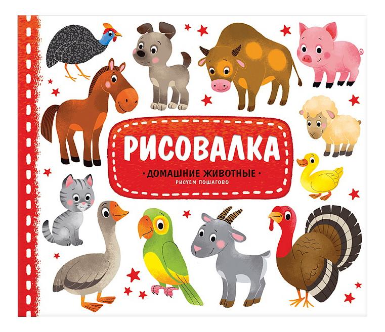 Купить Домашние животные, Книжка Геодом Домашние Животные, Книжки с наклейками