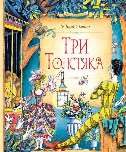 Купить Три Толстяка, Махаон, Детская художественная литература