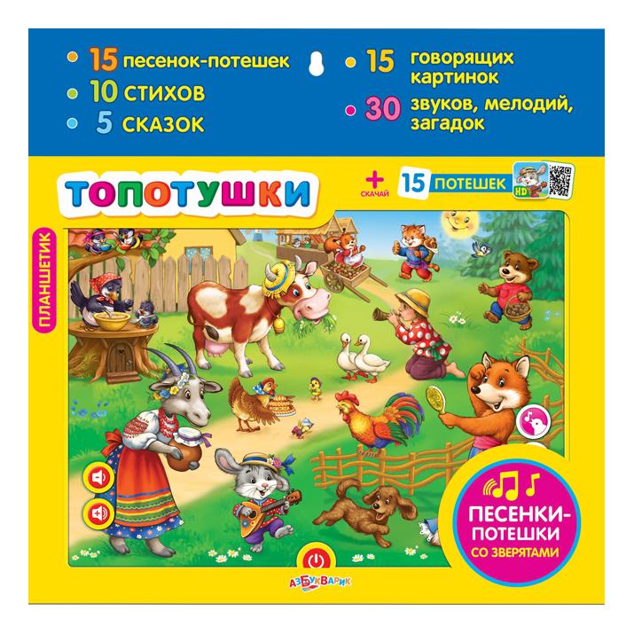 Интерактивная развивающая игрушка Азбукварик Топотушки