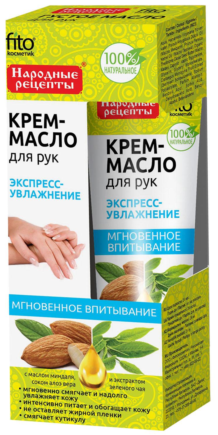 Крем для рук Фитокосметик Экспресс-увлажнение 45 мл