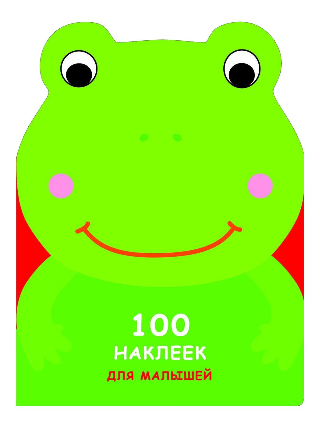 Купить Лягушонок, Стрекоза Развивающая книжка С наклейками: 100 наклеек для Малышей, Зверята, лягушонок, Книжки с наклейками