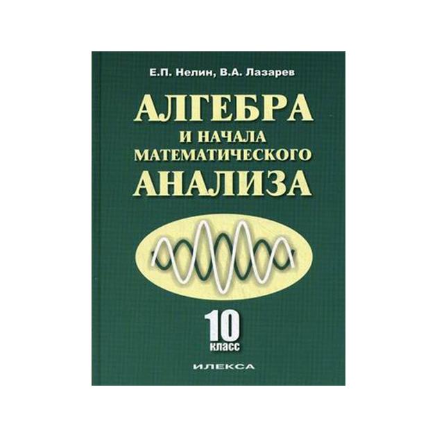 Нелин, Алгебра и начала Мат, Анализа (Базовый и Углубленный Уровни) Учебник для 10 кл
