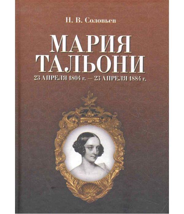 Книга Мария Тальони. 23 апреля 1804 - 23 апреля 1884 фото