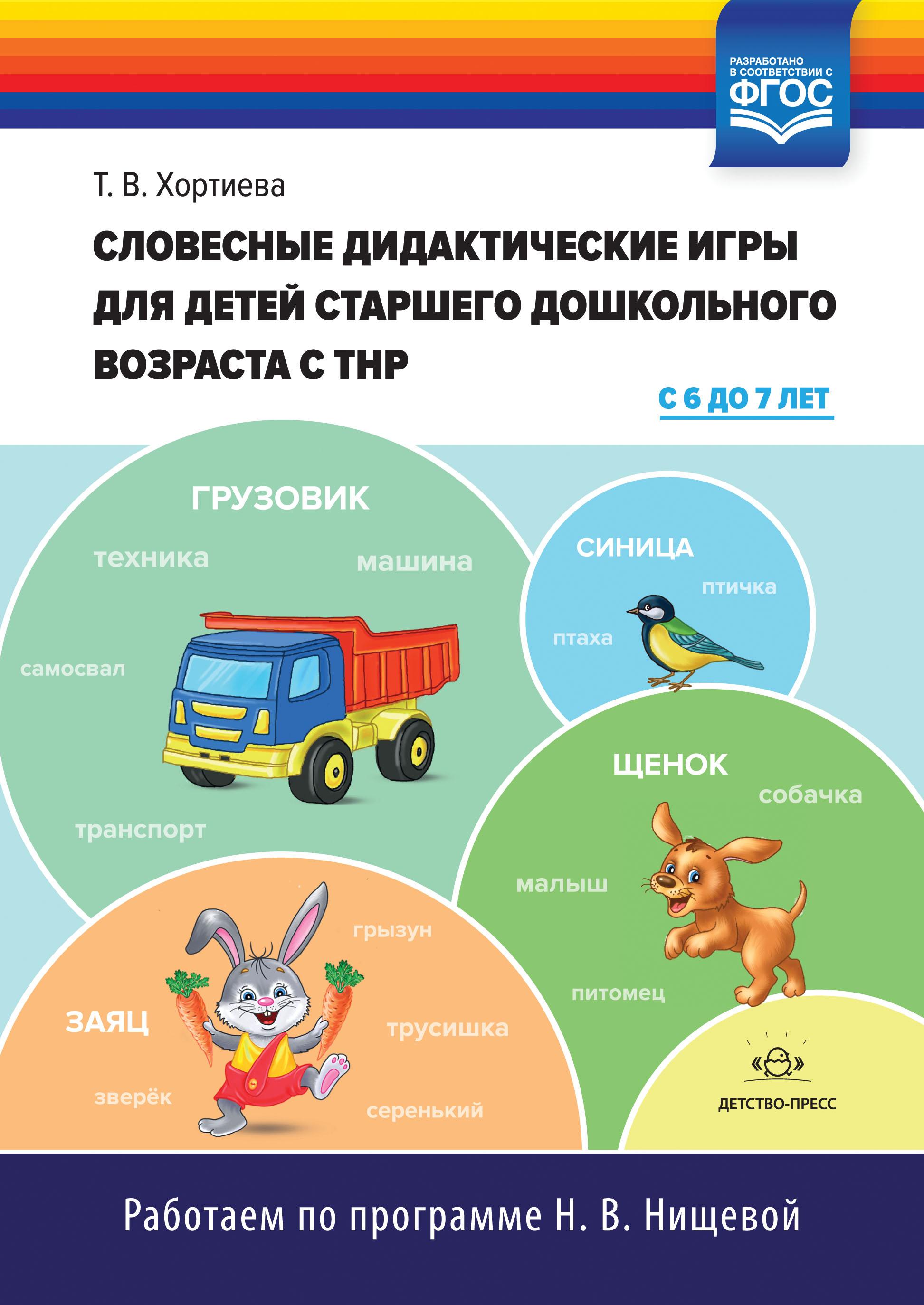 Словесные дидактические игры для детей старшего дошкольного возраста с ТНР. 6-7 лет. Ра…