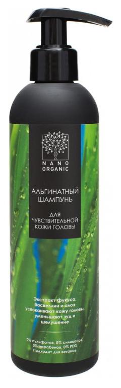 Шампунь Nano Organic Для чувствительной кожи головы 270 мл