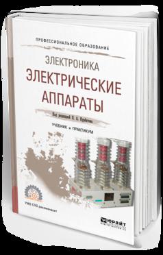 Электроника: Электрические Аппараты. Учебник и практикум для СПО