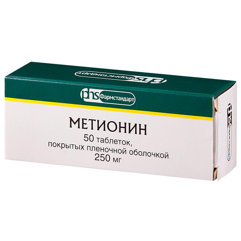 Метионин таблетки 250 мг 50 шт. Фармстандарт-УфаВИТА