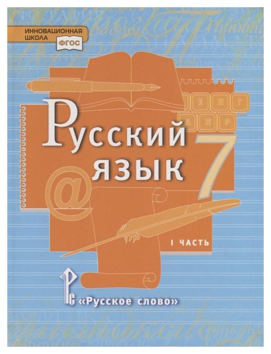 Быстрова, Русский Язык, 7 кл, В 2-Х Ч.Ч.1, Учебник (Фгос)