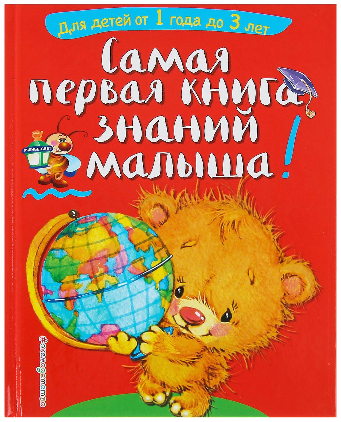 Купить Самая первая книга знаний малыша: для детей от 1 года до 3 лет, Эксмо, Книги для развития мышления
