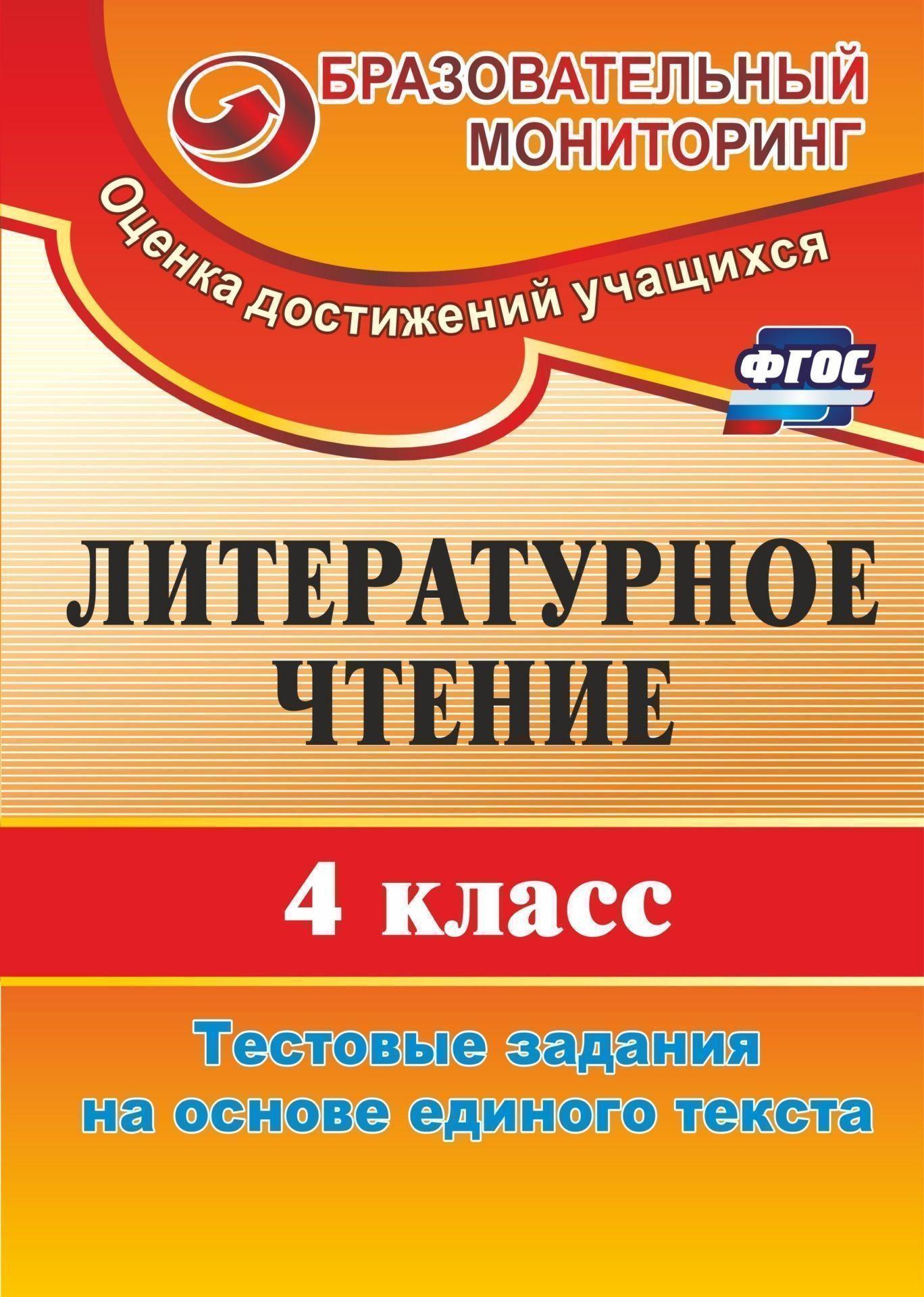 Литературное чтение. 4 класс: тестовые задания на основе единого текста