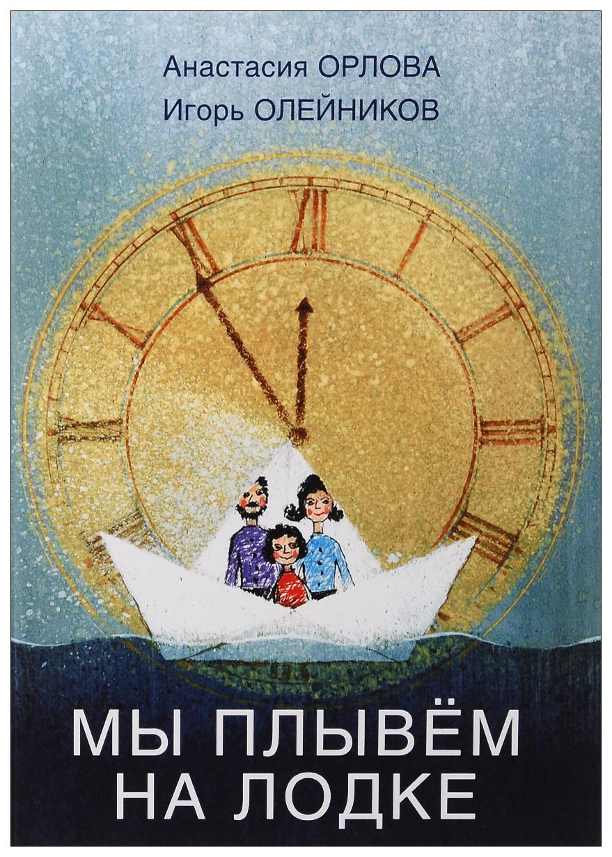 Купить Книга Детское время. Мы плывем на лодке, Стихи для детей