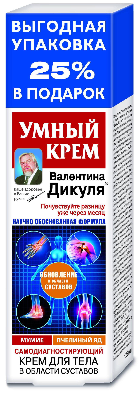 Купить Крем для тела В.Дикуль Умный крем мумие и пчелиный яд 125 мл, КоролевФарм