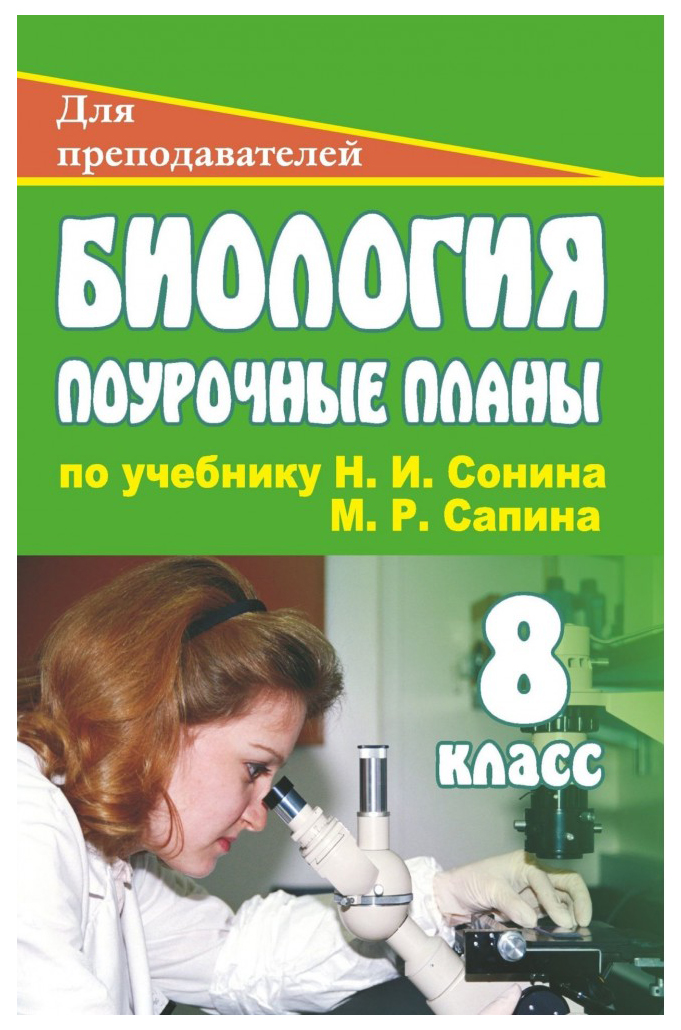 Биология. 8 класс: поурочные планы по учебнику Н. И. Сонина, М. Р. Сапина \