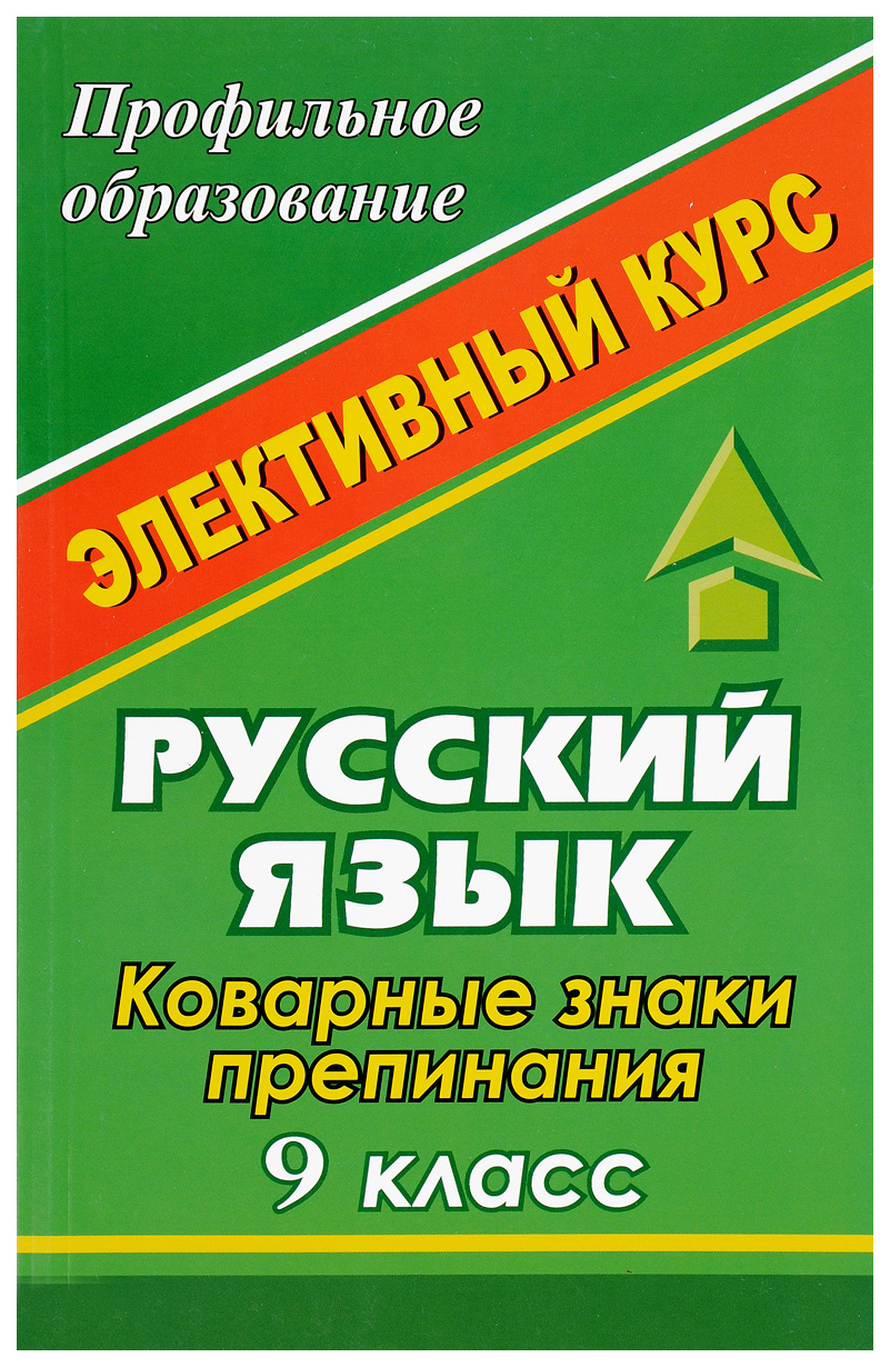 Русский язык. 9 класс. Коварные знаки препинания: элективный курс
