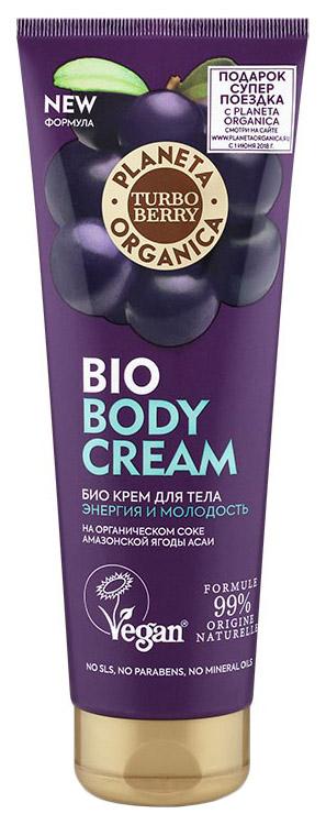 Крем для тела Planeta Organica Turbo Berry Энергия и Молодость 200 мл