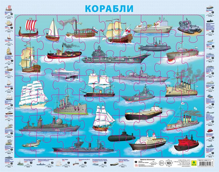 Отечественные корабли. Детский пазл на подложке(36х28 см, 63 эл.)