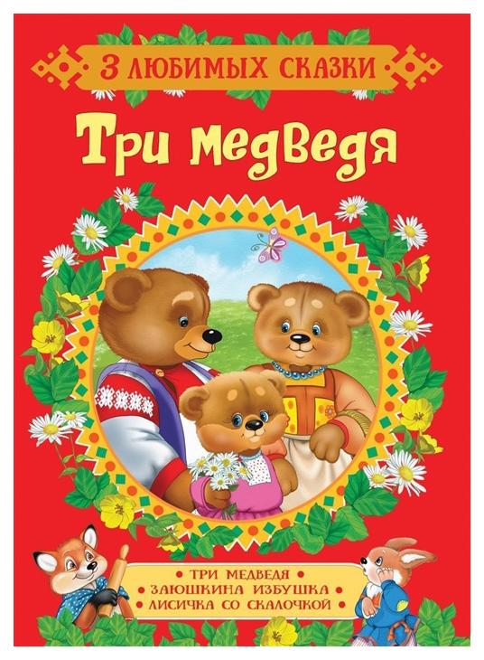 Книжка Росмэн 3 любимых Сказки три Медведя. Заюшкина Избушка. лисичка Со Скалочкой 35133