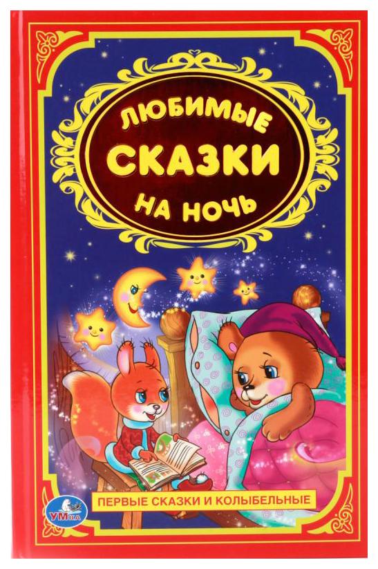 Купить Книжка Умка любимые Сказки на Ночь, Детская художественная литература