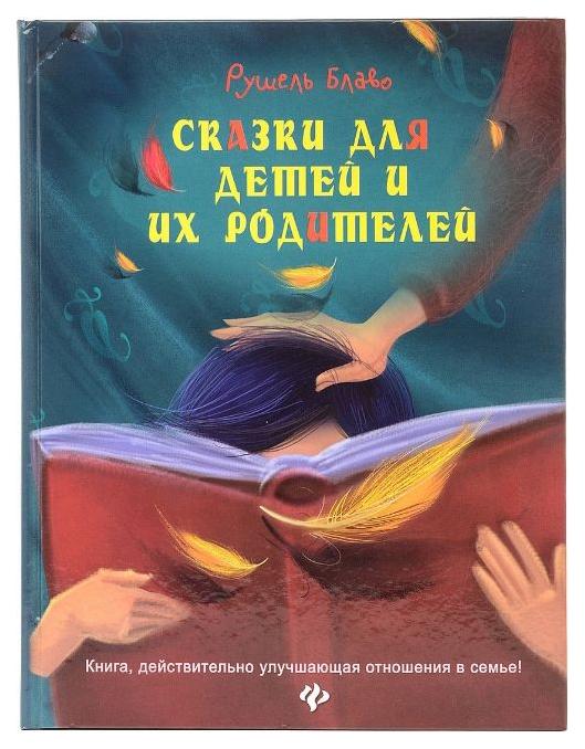 Купить Книга Феникс-премьер Блаво Р. «Сказки для детей и их родителей», Детская художественная литература