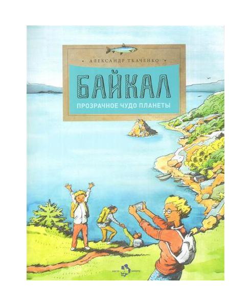 Настя и Никита Байкал, прозрачное Чудо планеты, Александр ткаченко, настя и Никита фото