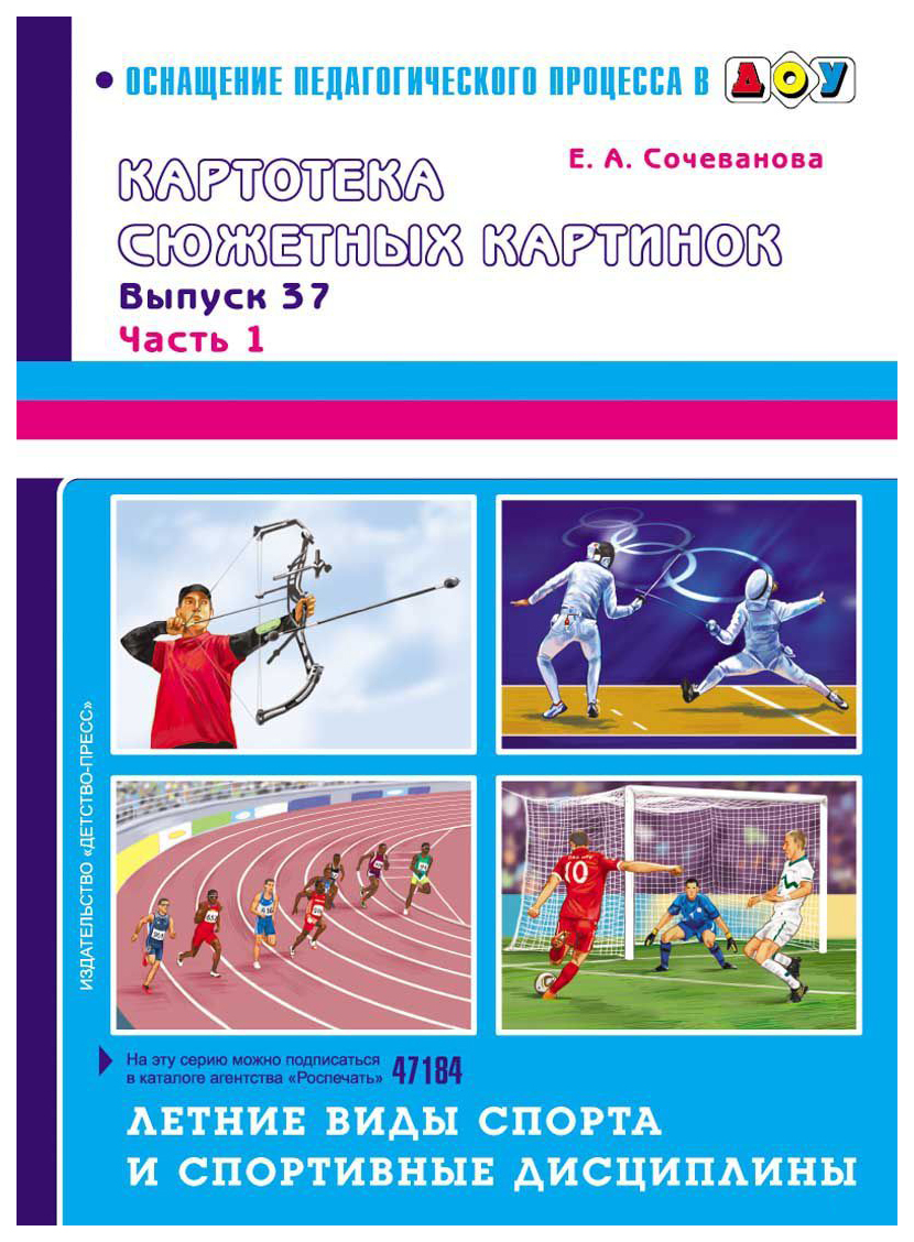 Картотека Сюжетных картинок, Выпуск 37, Ч.1, летние Виды Спорта и Спорти