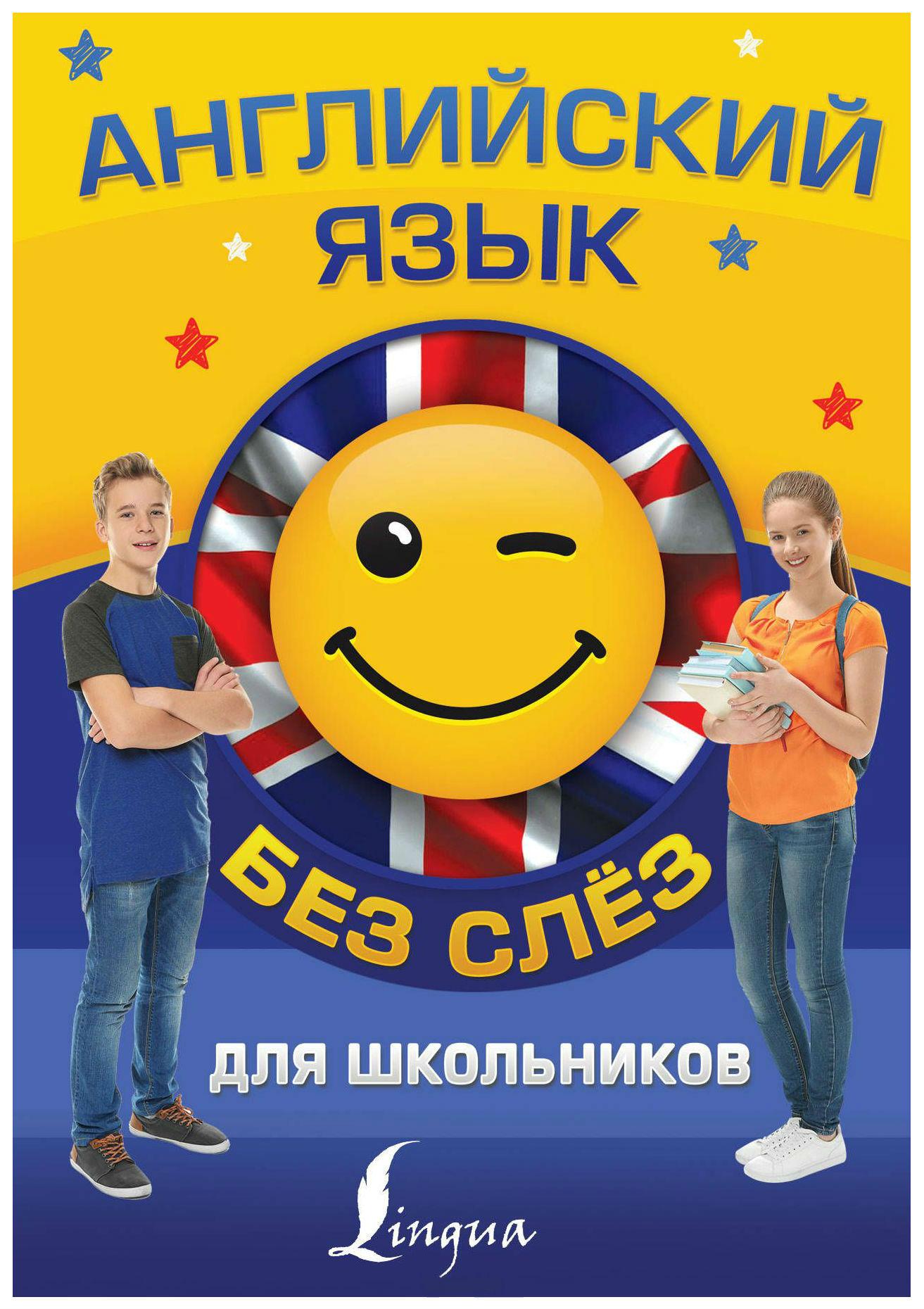 Книга Аст Зайцева к. А., Державина В. А. Английский Язык для Школьников Без Слёз