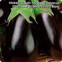 Семена Баклажан Деликатес 163, 20 шт, Уральский дачник