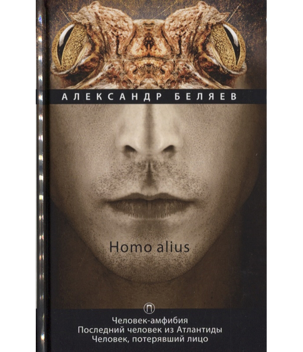 Homo Alius, Человек-Амфибия, последний Человек из Атлантиды, Человек, потерявший лицо фото