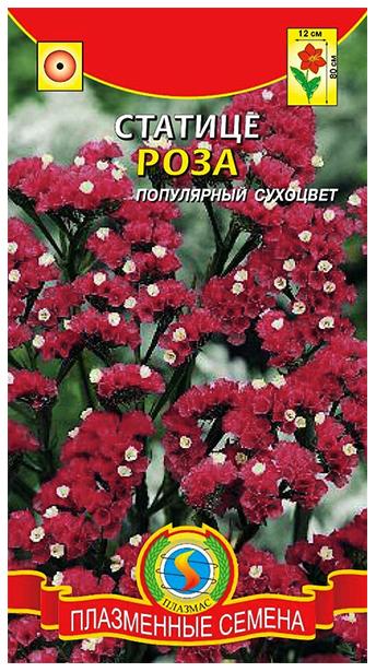 Семена Статице Роза, 0,1 г Плазмас по цене 18