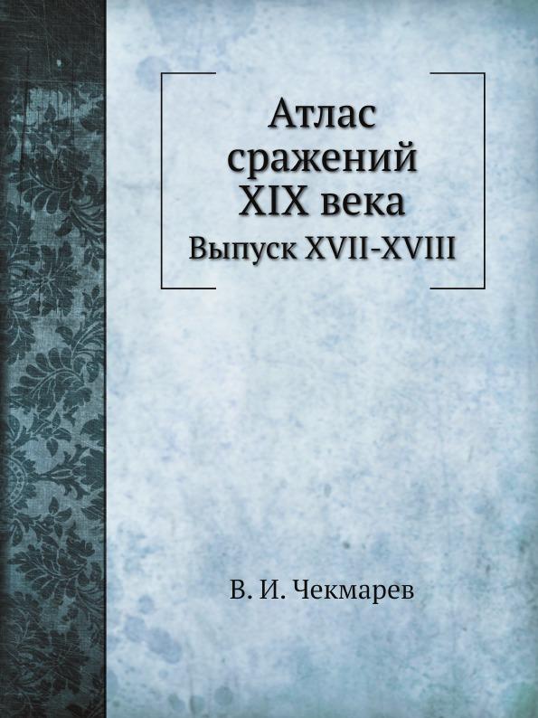 Книга Атлас Сражений Xix Века, Выпуск Xvii-Xviii