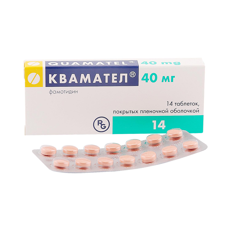 Квамател таблетки 40 мг 14 шт.