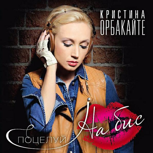 Аудио диск Кристина Орбакайте Поцелуй На Бис (CD) фото