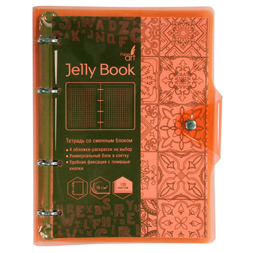 Тетрадь на кольцах JELLY BOOK (А5, 120л), ПБП1204445