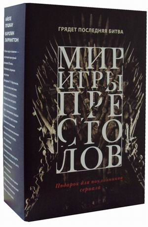 Мир игры престолов (комплект из 2 кн.)