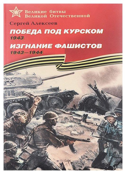 Победа под Курском. 1943. Изгнание фашистов. 1943-1944 фото