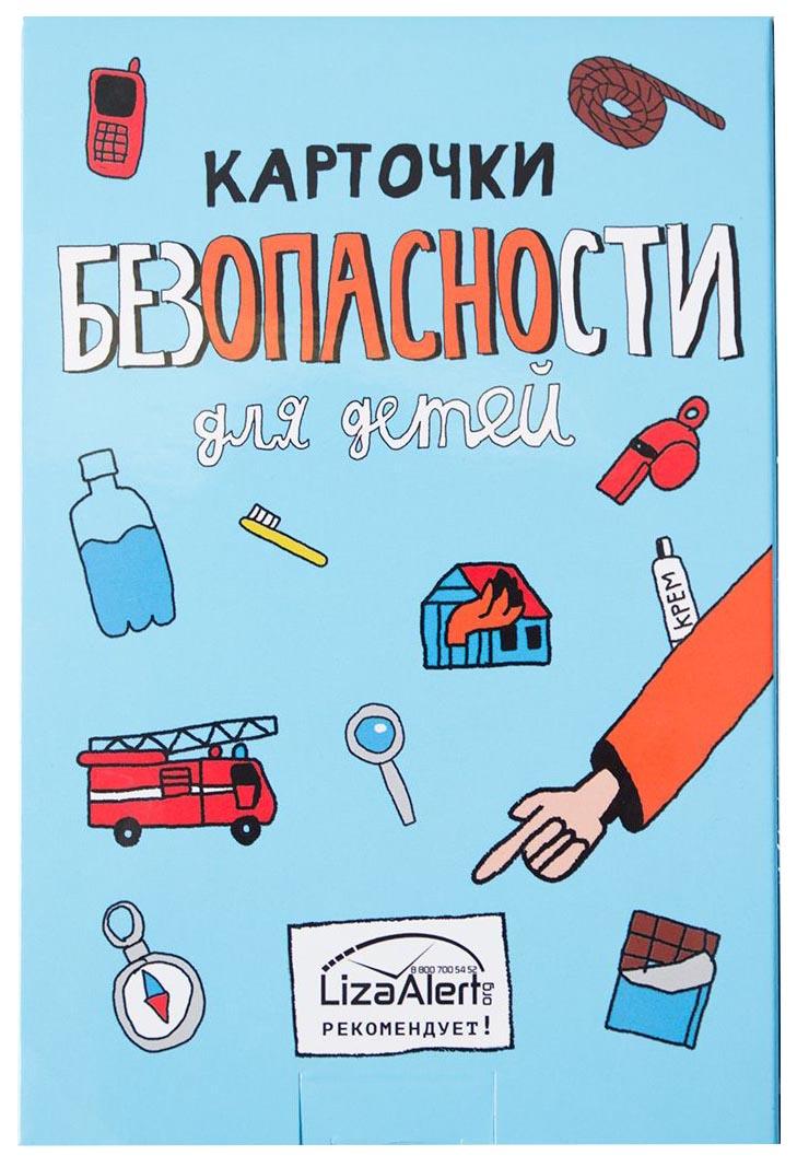 Купить Набор карточек Карточки безопасности для детей , Понарошку, Книги по обучению и развитию детей