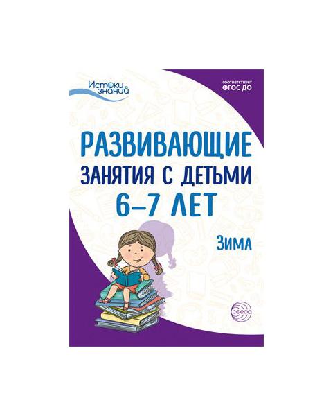 Алиева, Развивающие Занятия С Детьми 6-7 лет, Ii квартал, Зима (Фгос)