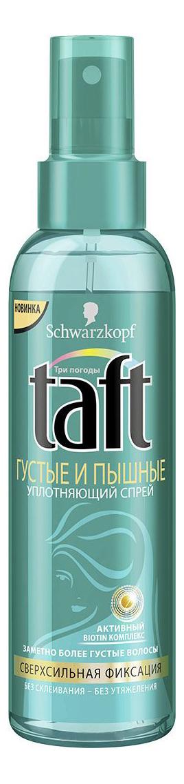 Спрей для волос Taft Густые и Пышные сверхсильная фиксация 150 мл