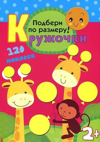 Купить Книга С наклейками Мозаика-Синтез кружочк и подбери по Размеру! (Мс10115), Книги по обучению и развитию детей