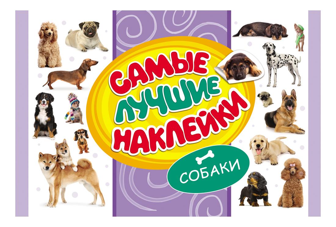 Наклейка декоративная для детской комнаты Росмэн Собаки
