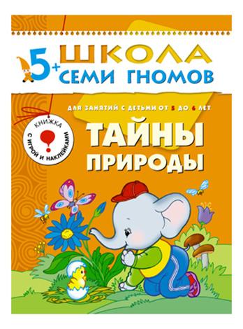 Купить Тайны природы 6-й год обучения, Книжка Мозаика-Синтез тайны природы 6-Й Год Обучения, Книги по обучению и развитию детей