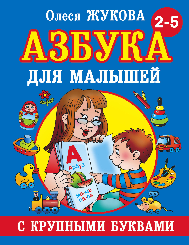 Купить Азбука С крупными Буквами для Малышей, АСТ, Книги для развития мышления