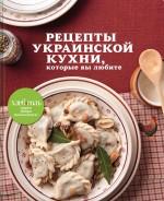 Эксмо / Рецепты украинской кухни, которые вы любите