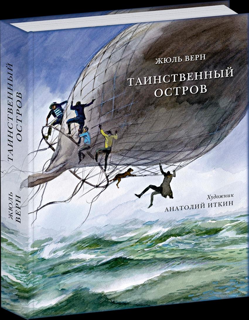 Купить Таинственный Остров, Нигма, Детская художественная литература
