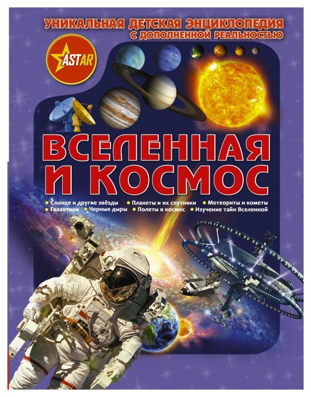 Книга Аст книга Вселенная и космос